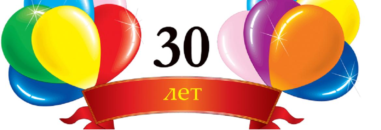 Нам 30 лет!